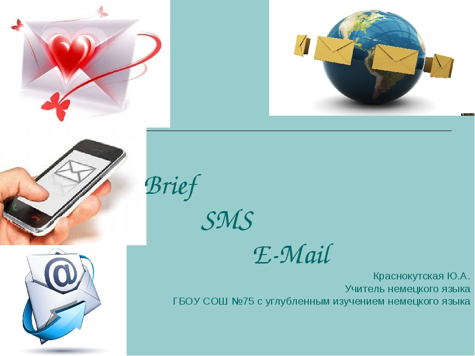 Brief SMS E-Mail Краснокутская Ю.А. Учитель немецкого языка ГБОУ СОШ №75 с уг...