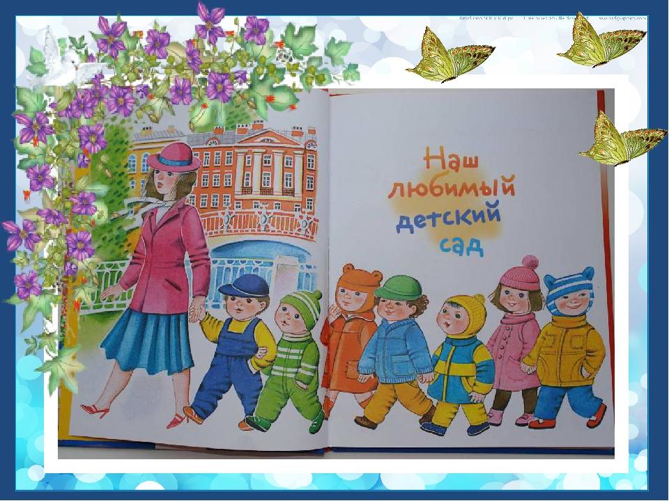 Нарисовать открытку, картинка мой любимый детский сад