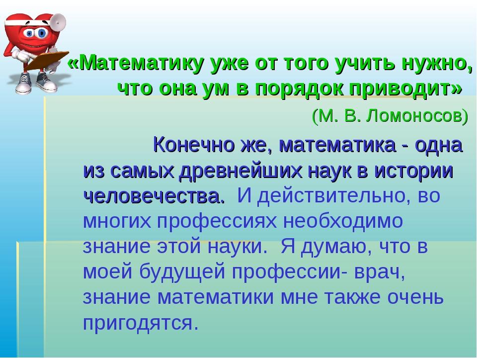 «Математику уже от того учить нужно, что она ум в порядок приводит» (М. В....