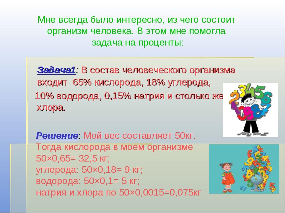 Задача1: В состав человеческого организма входит 65% кислорода, 18% углерода...