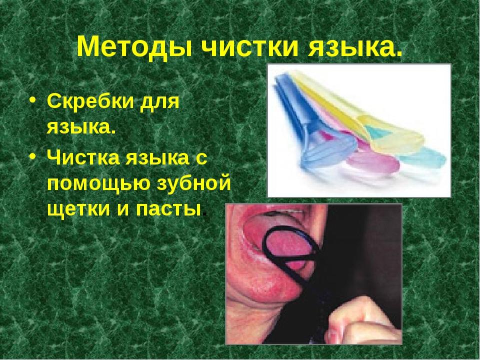 Методы чистки языка. Скребки для языка. Чистка языка с помощью зубной щетки и...