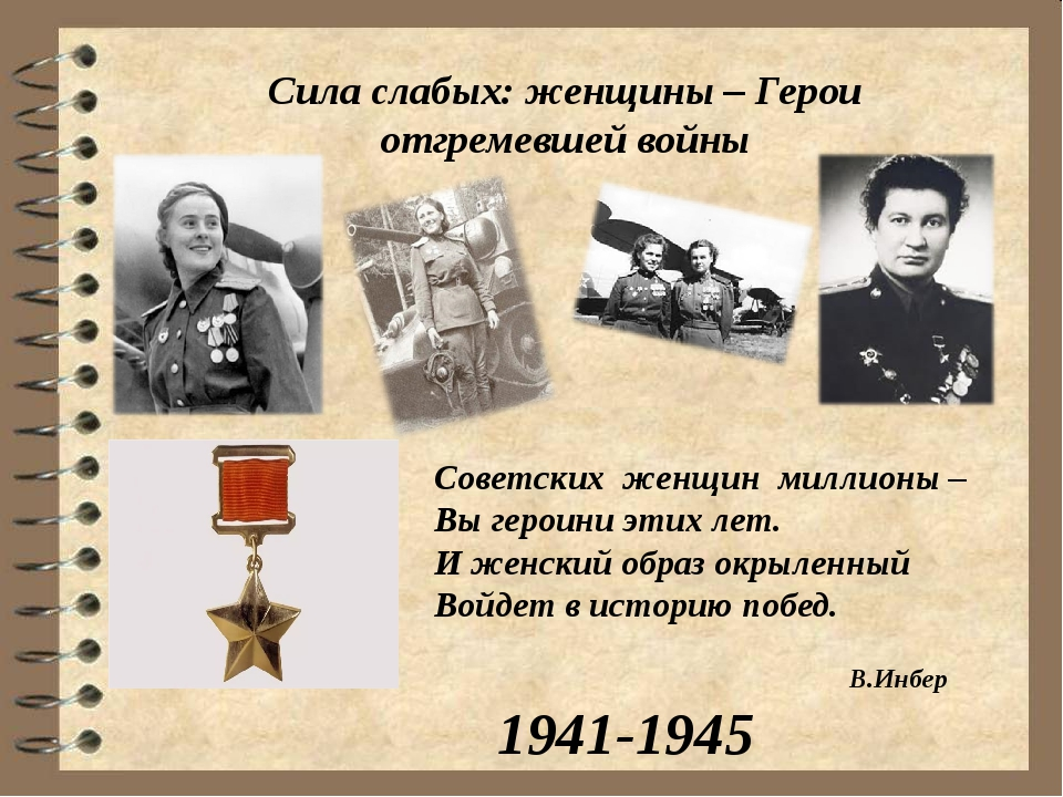 Сила слабых: женщины – Герои отгремевшей войны Советских женщин миллионы – Вы...