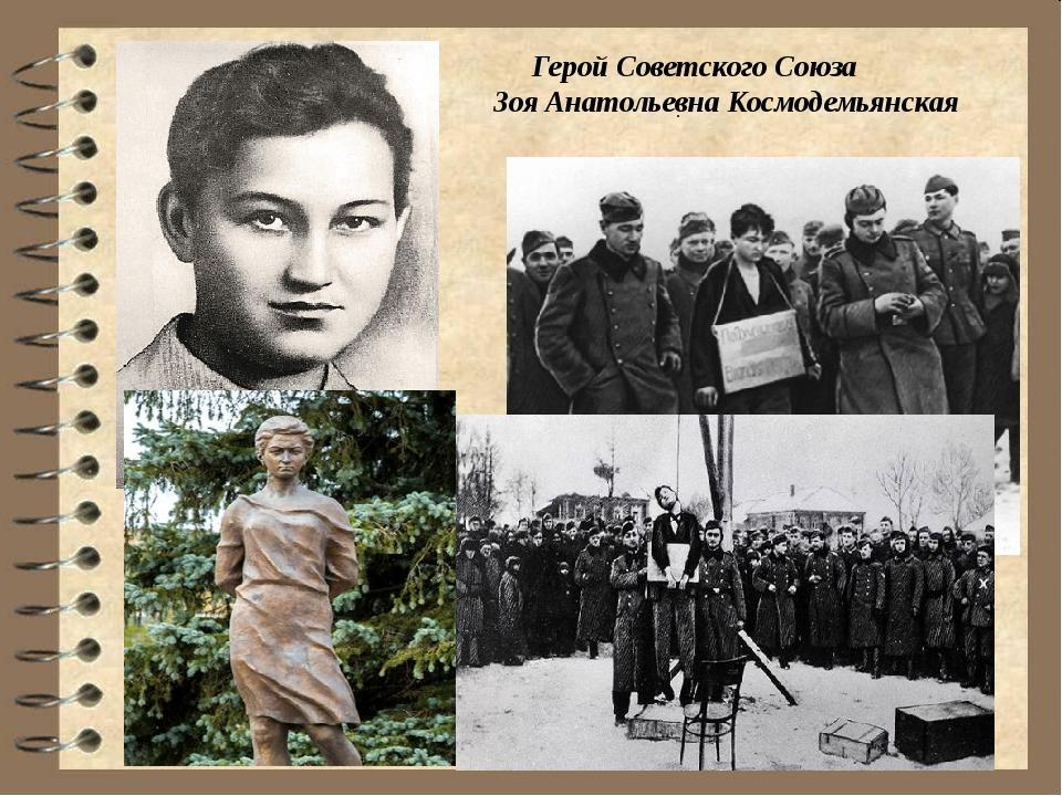 . Герой Советского Союза Зоя Анатольевна Космодемьянская