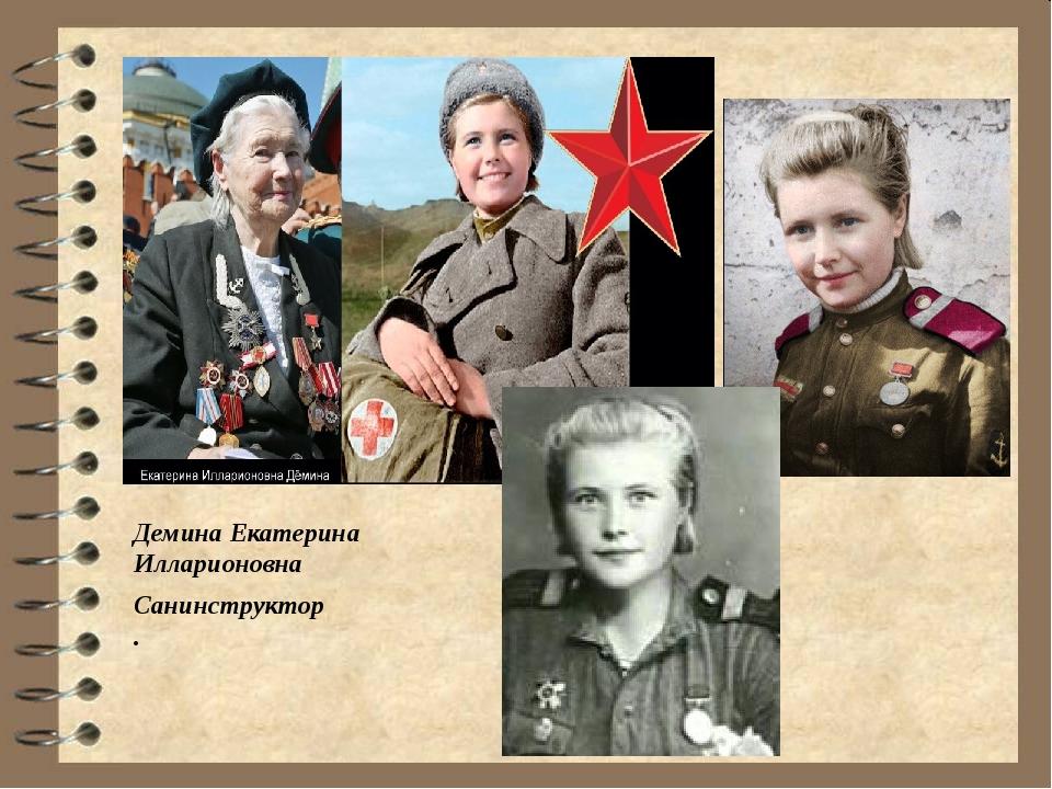 Демина Екатерина Илларионовна Санинструктор.