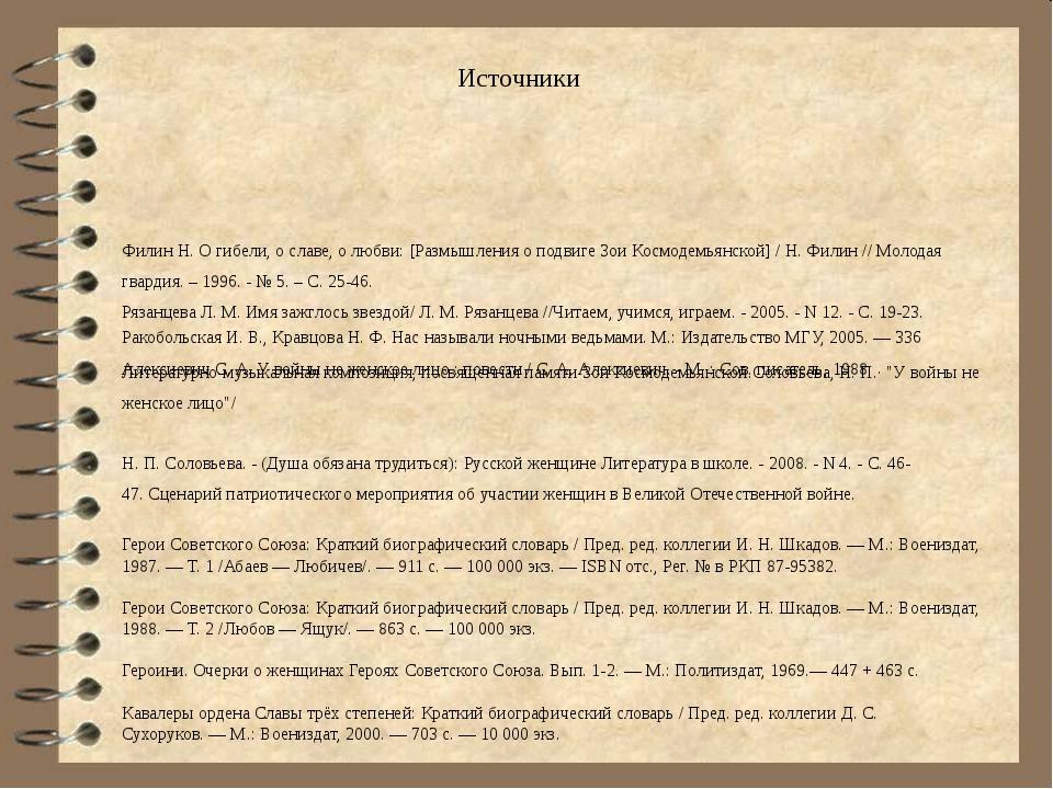 Ракобольская И. В., Кравцова Н. Ф.Нас называли ночными ведьмами.М.: Издате...