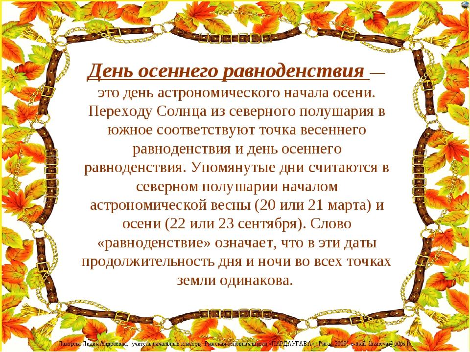 Про ксюшу, день осеннего равноденствия открытки