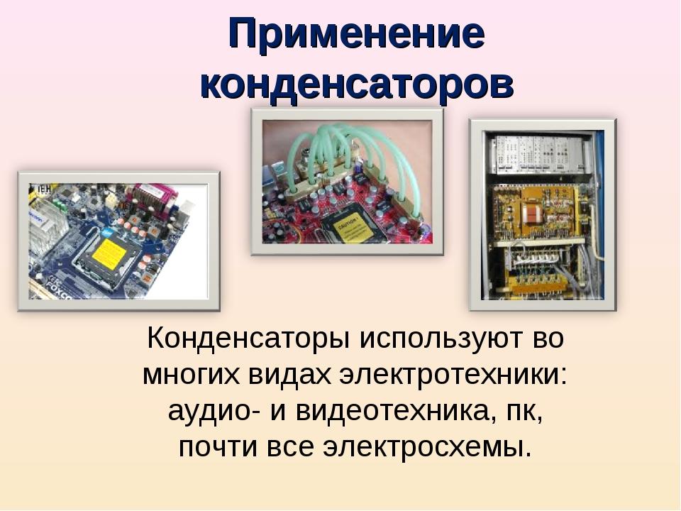 Применение конденсаторов Конденсаторы используют во многих видах электротехни...