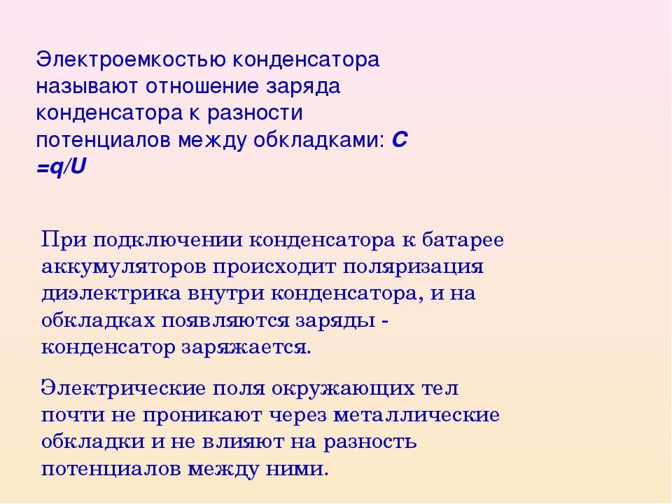 Электроемкостью конденсатора называют отношение заряда конденсатора к разност...