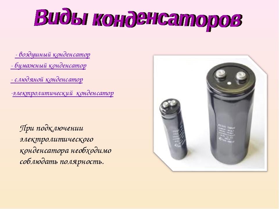 - воздушный конденсатор - бумажный конденсатор - слюдяной конденсатор электро...