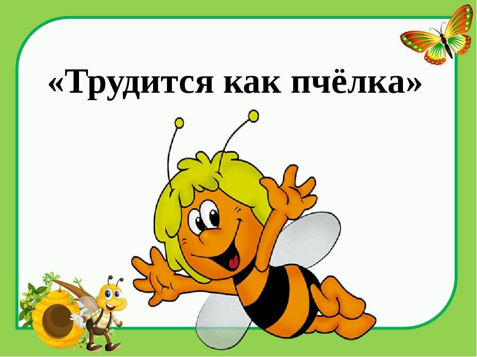 Тружусь как пчелка прикольные картинки, золушка