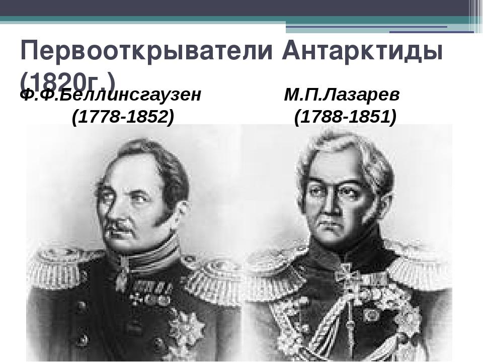 Первооткрыватели Антарктиды (1820г.) Ф.Ф.Беллинсгаузен (1778-1852) М.П.Лазаре...