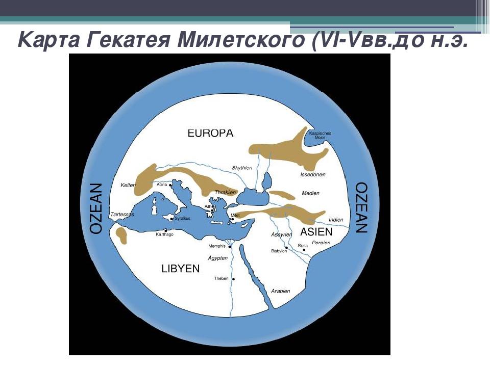 Карта Гекатея Милетского (VI-Vвв.до н.э.