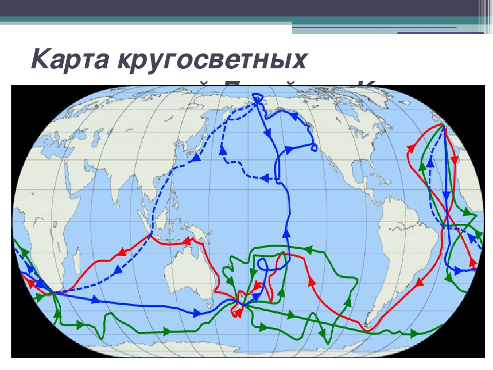 Карта кругосветных путешествий Джеймса Кука