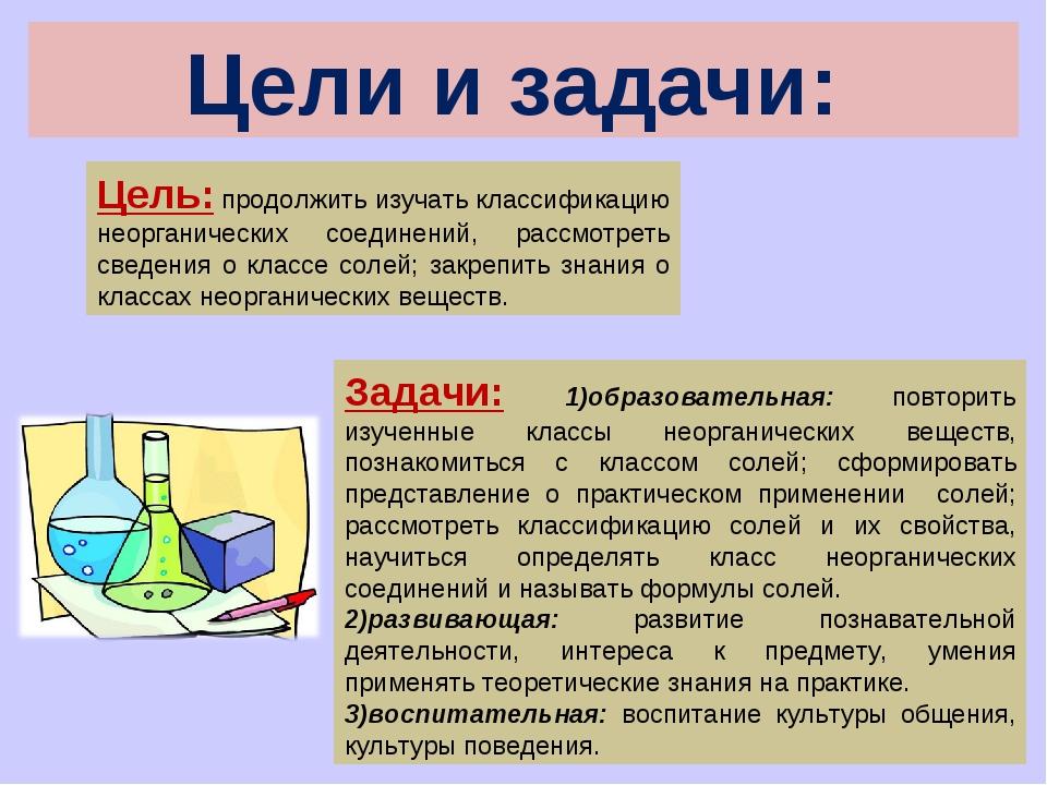 Цели и задачи: Задачи: 1)образовательная: повторить изученные классы неоргани...