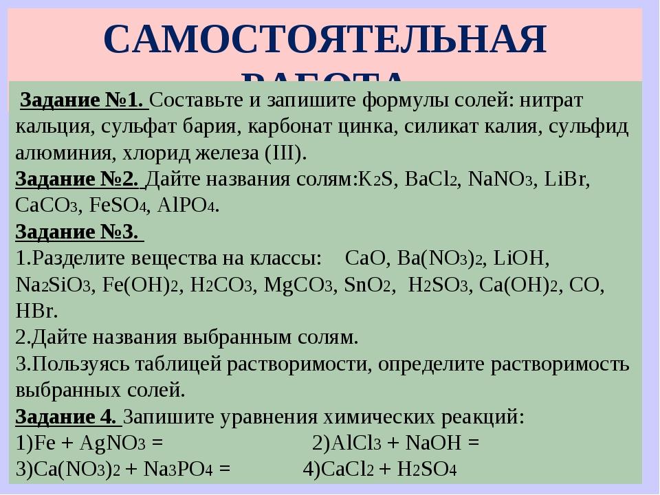 САМОСТОЯТЕЛЬНАЯ РАБОТА Задание №1. Составьте и запишите формулы солей: нитрат...