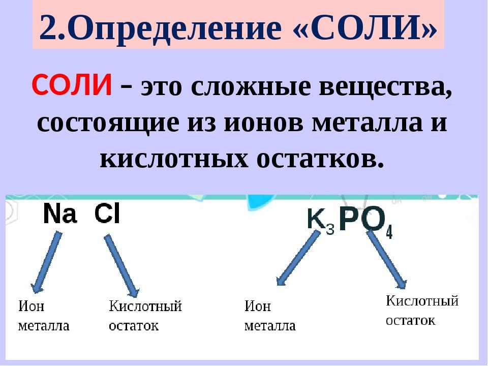 СОЛИ – это сложные вещества, состоящие из ионов металла и кислотных остатков....
