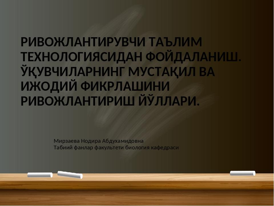 РИВОЖЛАНТИРУВЧИ ТАЪЛИМ ТЕХНОЛОГИЯСИДАН ФОЙДАЛАНИШ. ЎҚУВЧИЛАРНИНГ МУСТАҚИЛ ВА...