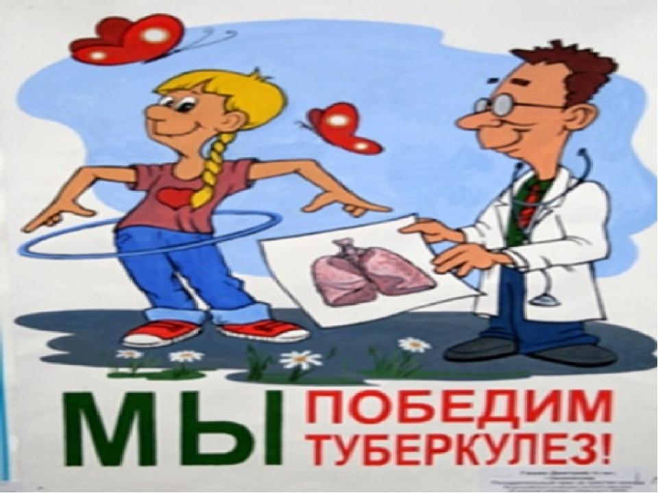 Прикольные картинки о туберкулезе, открытка февралем