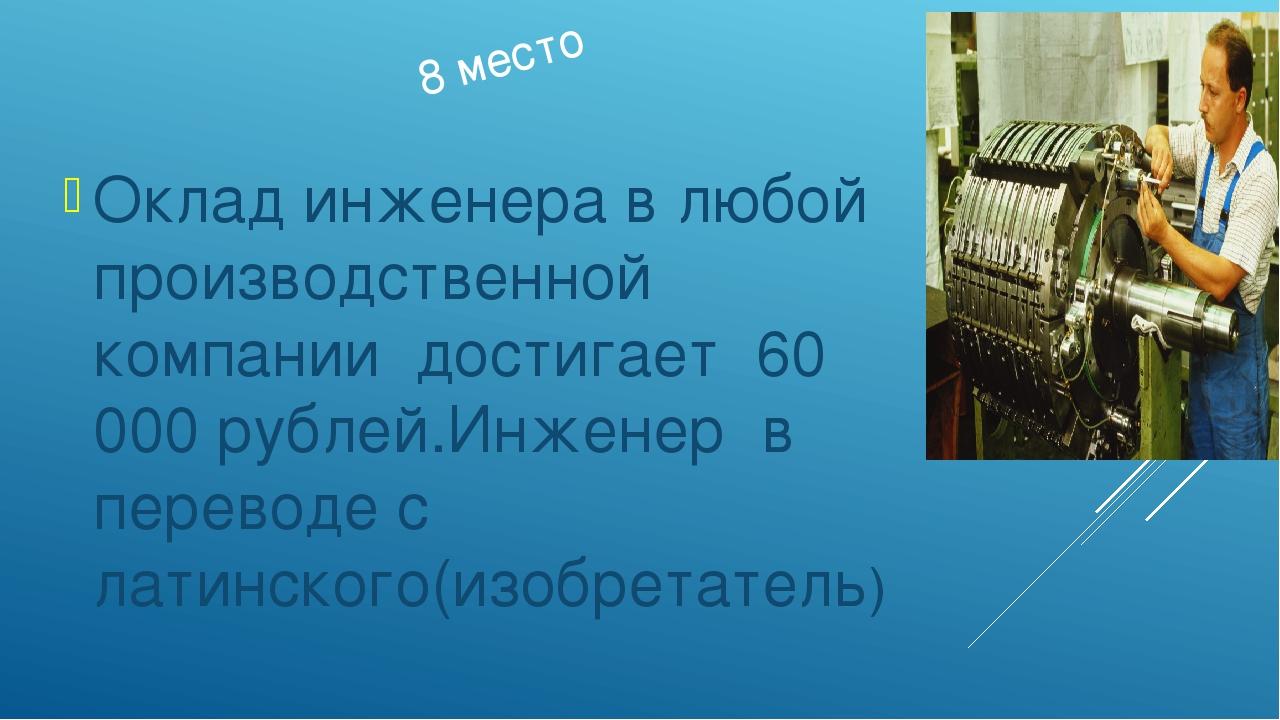 8 место Оклад инженера в любой производственной компании достигает 60 000 ру...