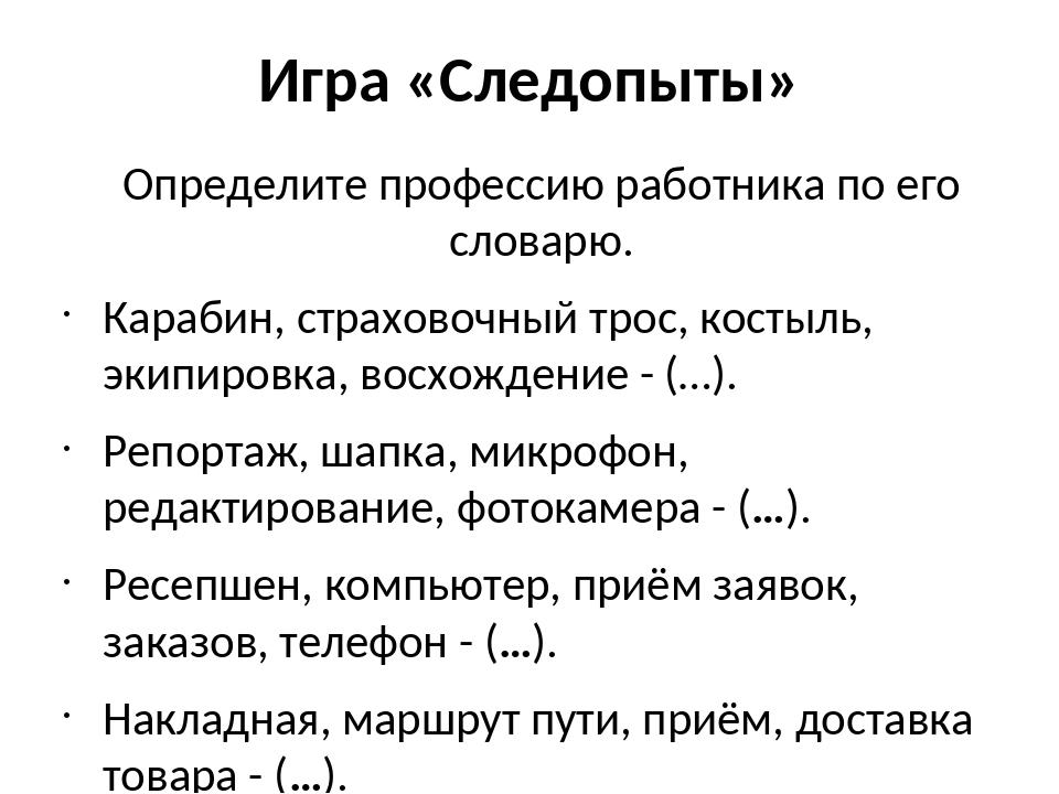 Игра «Следопыты» Определите профессию работника по его словарю. Карабин, стра...