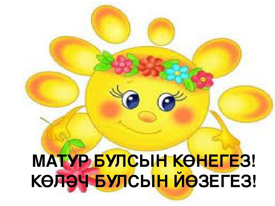 Благодарю на татарском языке открытки