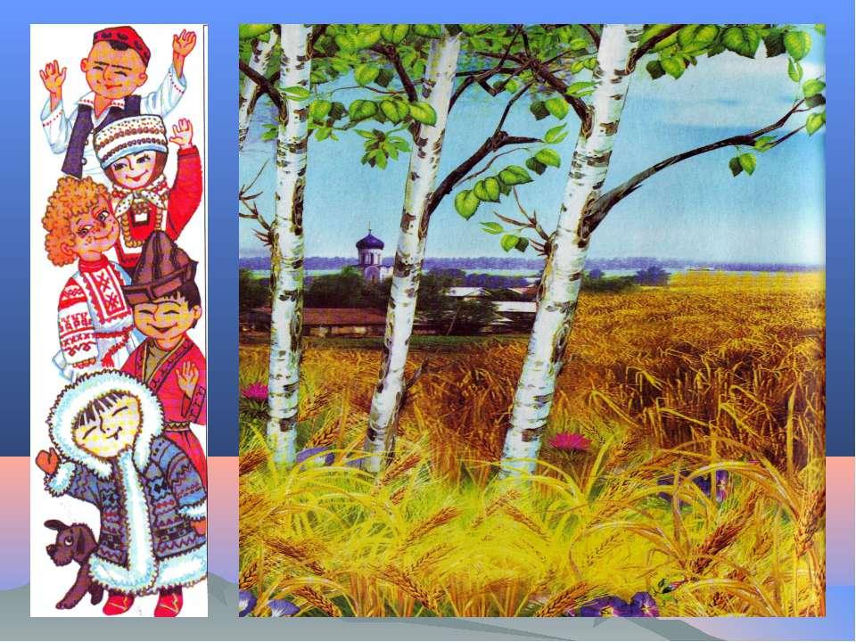 Картинки о родине россии для дошкольников