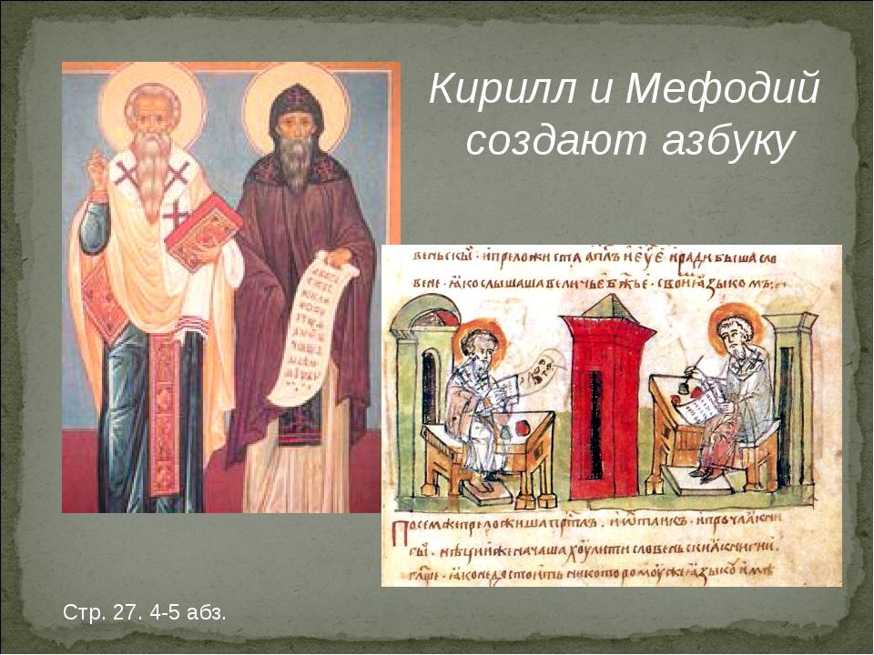 Кирилл и Мефодий создают азбуку Стр. 27. 4-5 абз.