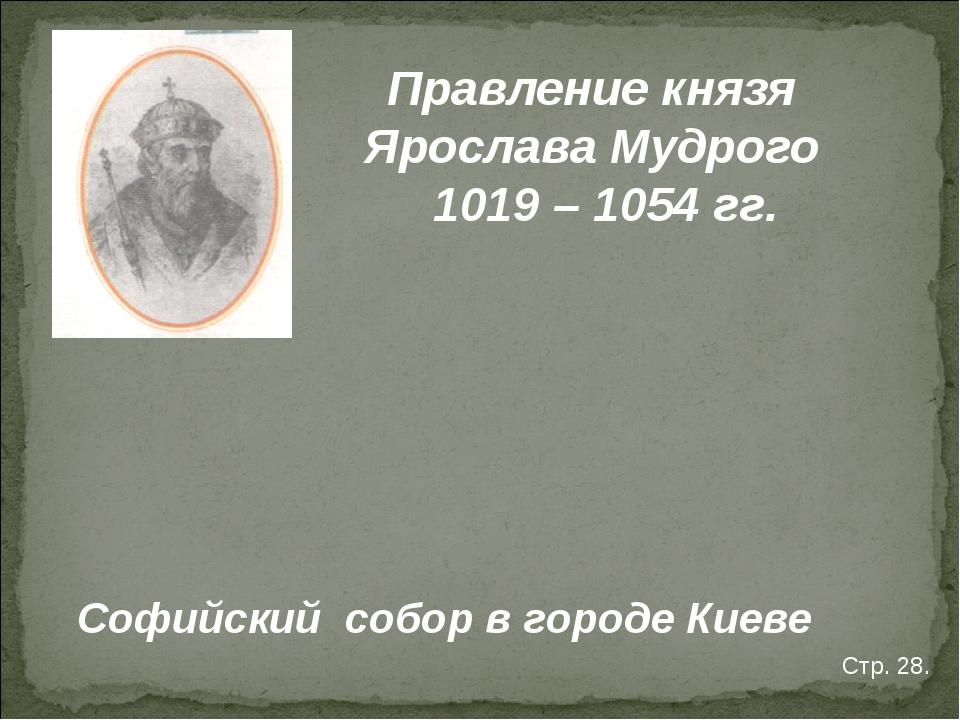 Правление князя Ярослава Мудрого 1019 – 1054 гг. Софийский собор в городе Кие...