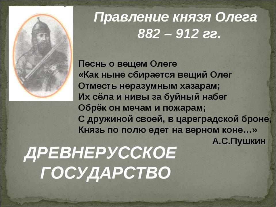 Правление князя Олега 882 – 912 гг. Песнь о вещем Олеге «Как ныне сбирается в...