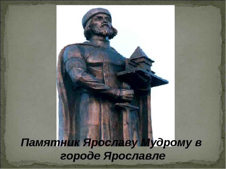 Памятник Ярославу Мудрому в городе Ярославле