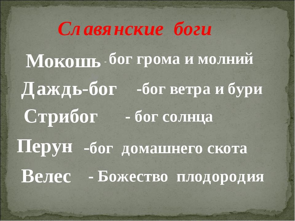Мокошь Стрибог Даждь-бог Перун Велес Славянские боги - бог грома и молний -бо...