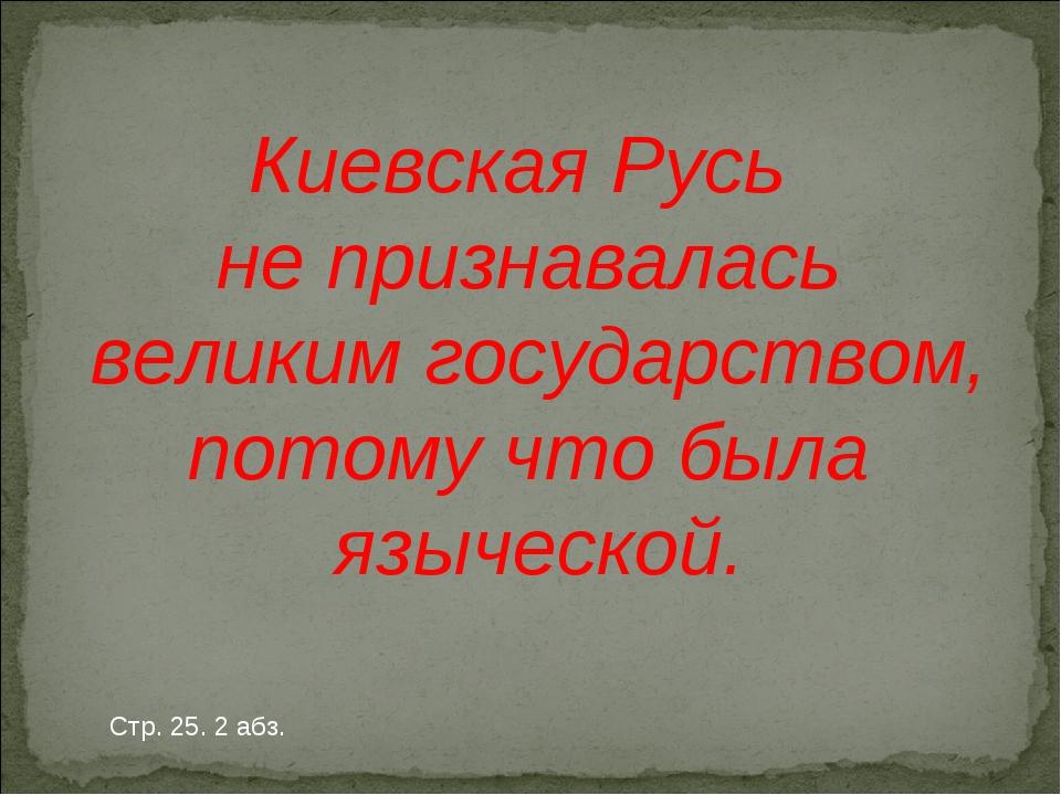Киевская Русь не признавалась великим государством, потому что была языческой...