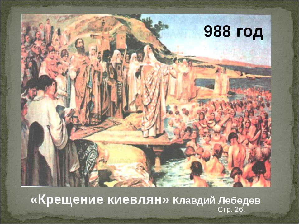 «Крещение киевлян» Клавдий Лебедев 988 год Стр. 26.