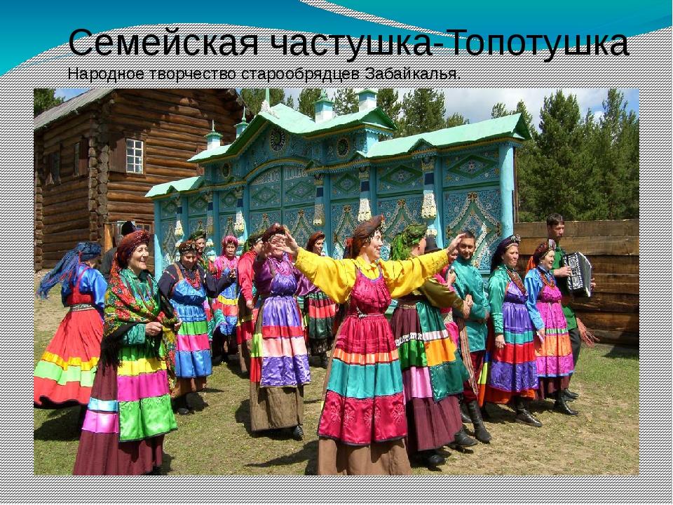 Семейская частушка-Топотушка Народное творчество старообрядцев Забайкалья.