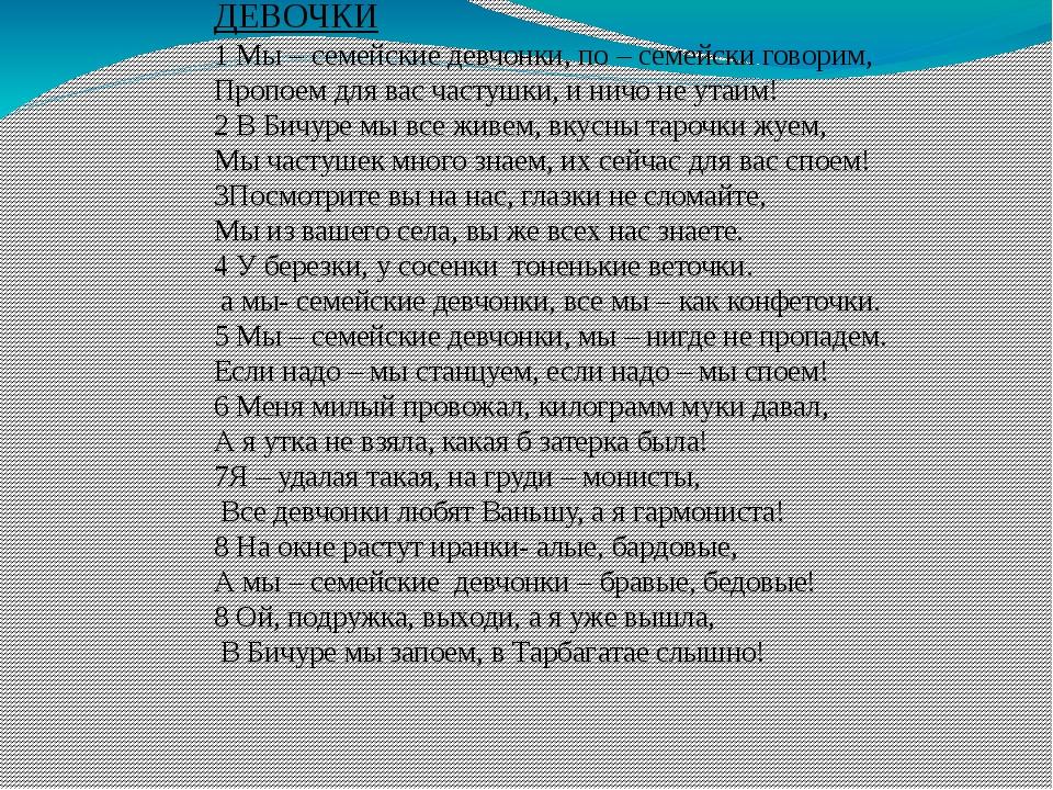 ДЕВОЧКИ 1 Мы – семейские девчонки, по – семейски говорим, Пропоем для вас час...