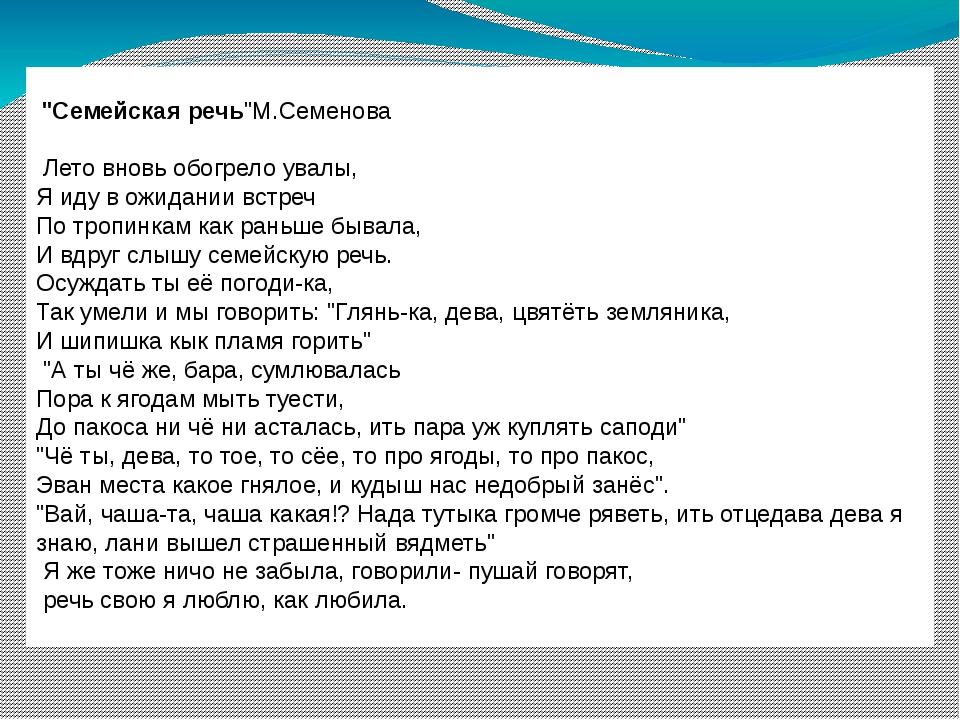 """""""Семейская речь""""М.Семенова Лето вновь обогрело увалы, Я иду в ожидании встре..."""