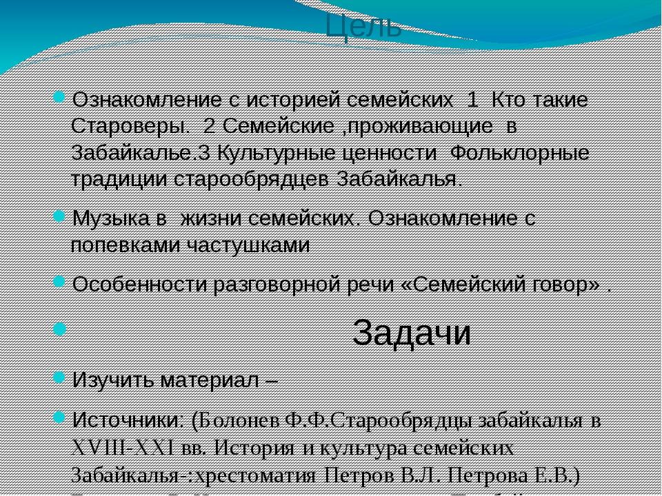 Цель Ознакомление с историей семейских 1 Кто такие Староверы. 2 Семейские ,п...