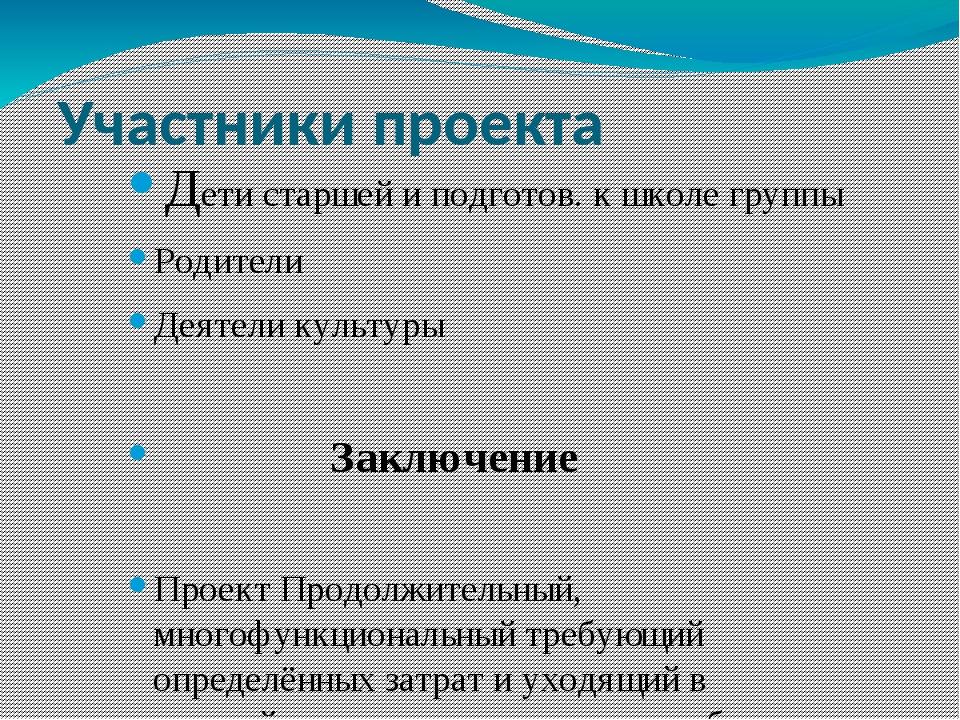 Участники проекта Дети старшей и подготов. к школе группы Родители Деятели ку...