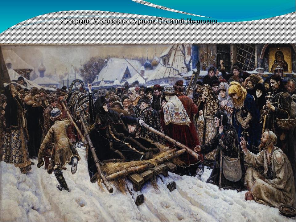 «Боярыня Морозова» Суриков Василий Иванович
