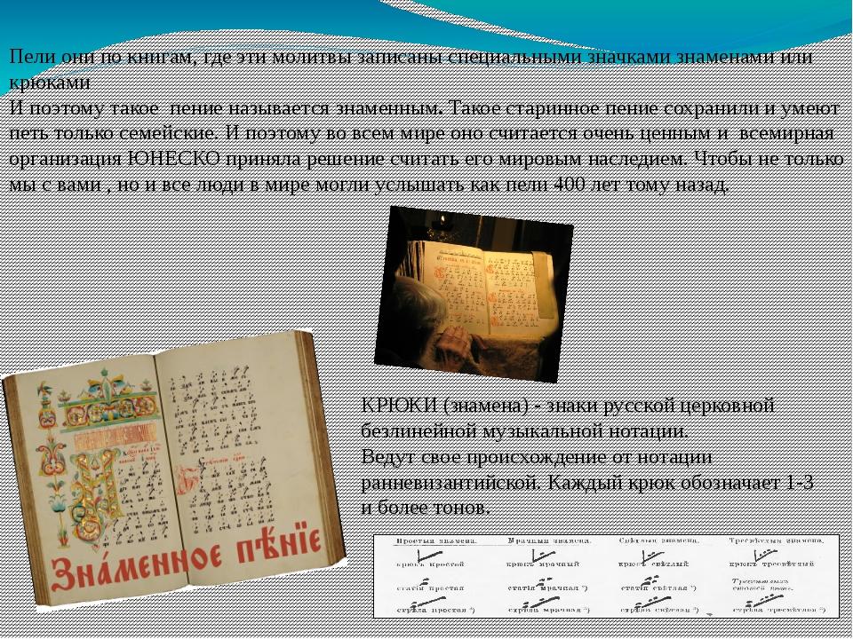 Пели они по книгам, где эти молитвы записаны специальными значками знаменами...