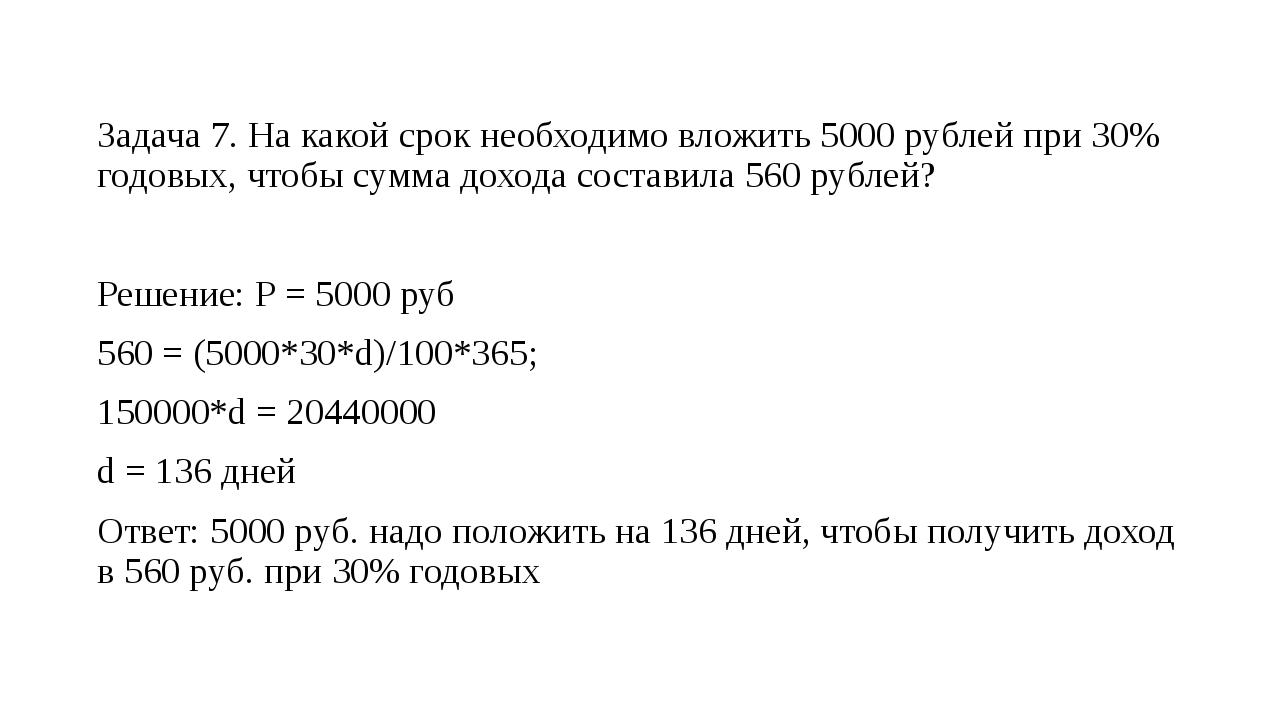 В сумме 30 задача решение математика 4 класс решение задач видеоурок