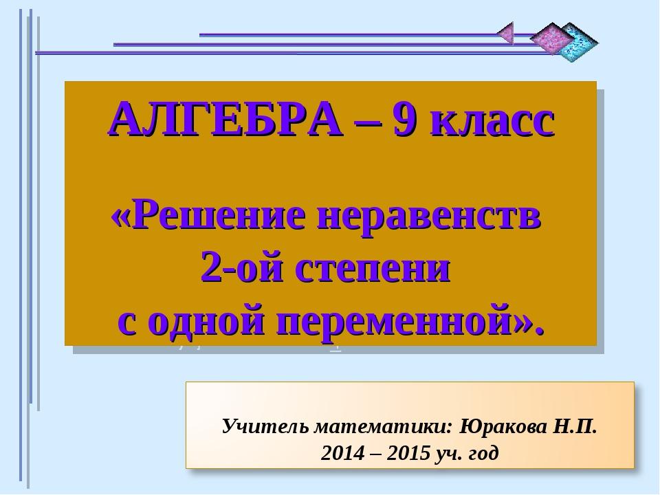 АЛГЕБРА – 9 класс «Решение неравенств 2-ой степени с одной переменной».