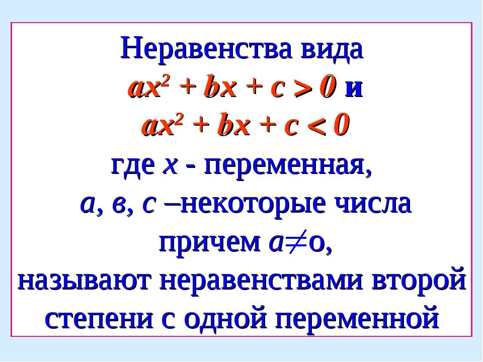 Неравенства вида aх2 + bх + с > 0 и aх2 + bх + с < 0 где х - переменная, а, в...