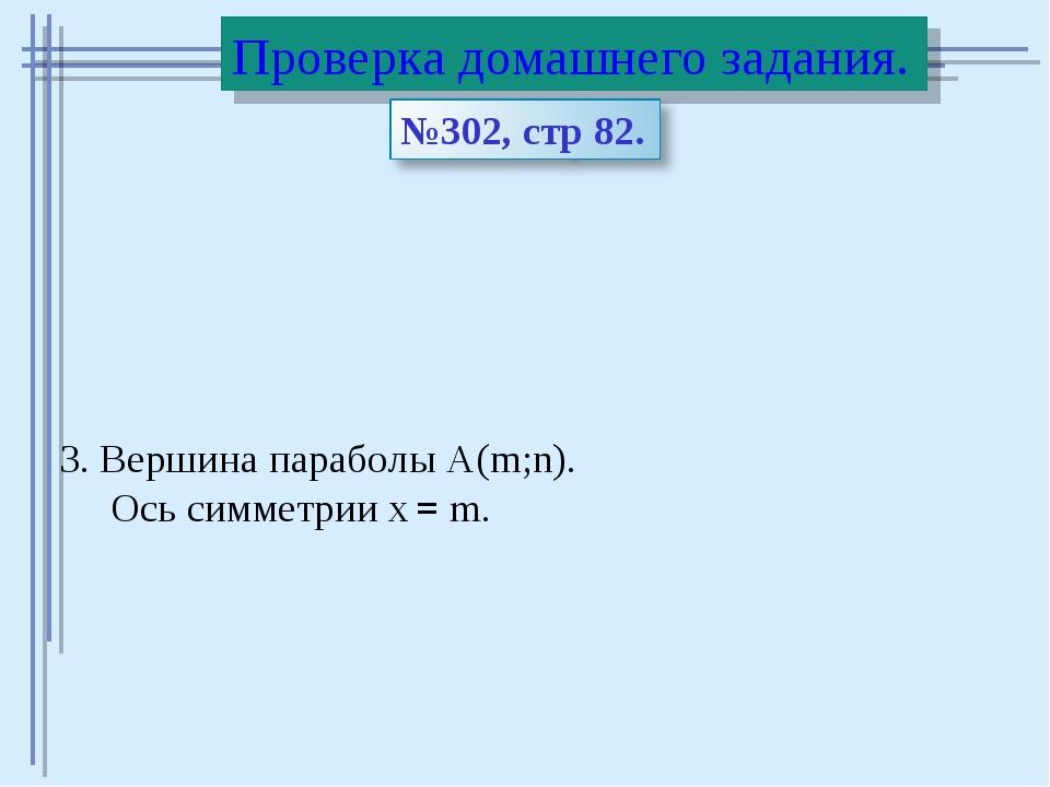 3. Вершина параболы А(m;n). Ось симметрии х = m. Проверка домашнего задания.