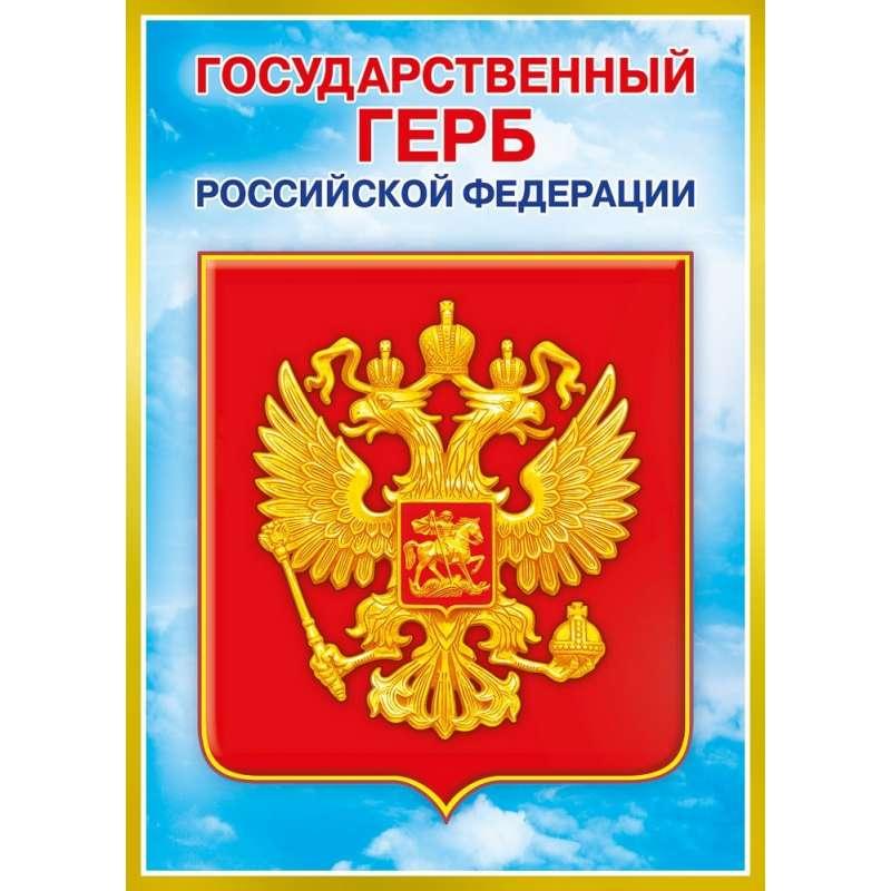 картинка для доу герб россии