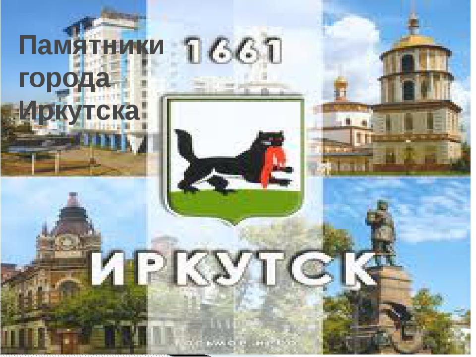 районе презентация иркутска в картинках сначала