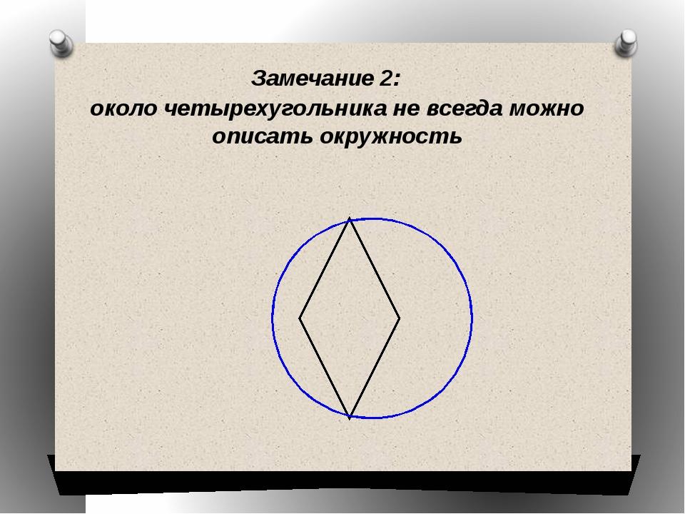Замечание 2: около четырехугольника не всегда можно описать окружность