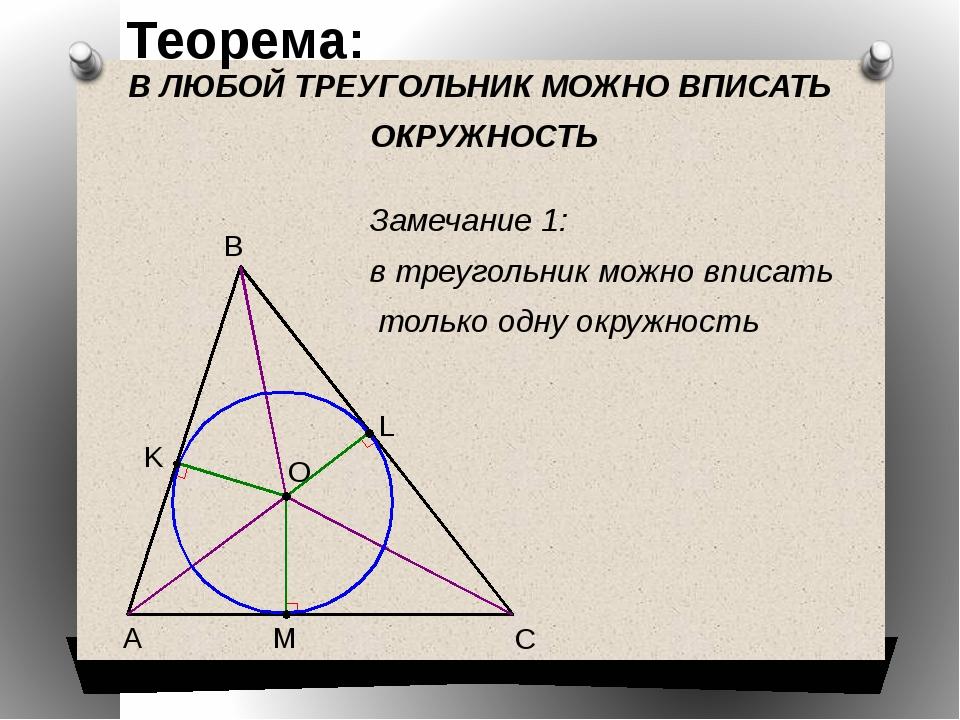 В ЛЮБОЙ ТРЕУГОЛЬНИК МОЖНО ВПИСАТЬ ОКРУЖНОСТЬ В С А Замечание 1: в треугольн...