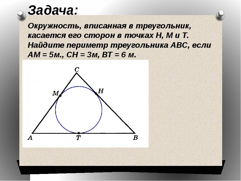 Задача: Окружность, вписанная в треугольник, касается его сторон в точках Н,...