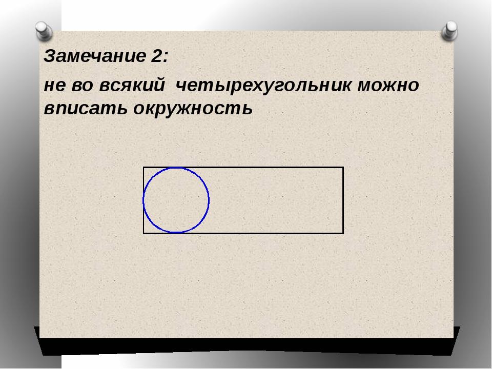 Замечание 2: не во всякий четырехугольник можно вписать окружность